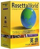 Rosetta World 英語(アメリカ)レベル1,2&3 Windows対応 Personal Edition