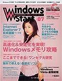 Windows Start (ウィンドウズスタート) 2006年 07月号 [雑誌]