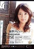 First impression 13 徳澤エリカ