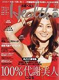 日経 Health (ヘルス) 2006年 07月号 [雑誌]