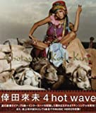 4 hot wave(人魚姫/With your smile/I'll be there/JUICY)(DVD付)