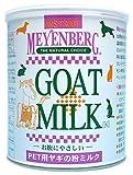メインバーグ ペット用ゴートミルク