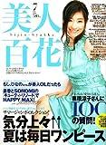 美人百花 2006年 07月号 [雑誌]