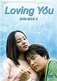 Loving You DVD-BOX II