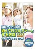 横峯さくら&良郎 娘をプロゴルファーにする方法 限定BOX(1,000セット限定)