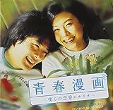 「青春漫画」~僕らの恋愛シナリオ~オリジナル・サウンドトラック(DVD付)