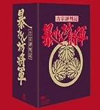 吉宗評判記 暴れん坊将軍 第一部 傑作選 BOX