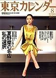 東京カレンダー 2006年 08月号 [雑誌]