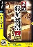 最強 銀星将棋4 NEWスタンダード (説明扉付きスリムパッケージ版)