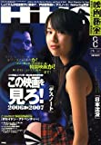 映画秘宝 2006年 08月号 [雑誌]