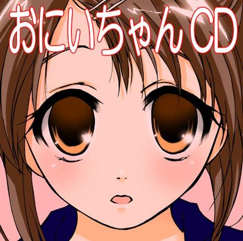 おにいちゃんCD~1200の「おにいちゃん」が聞けるCD~