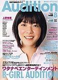 Audition (オーディション) 2006年 08月号 [雑誌]