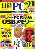 日経 PC 21 (ピーシーニジュウイチ) 2006年 08月号 [雑誌]