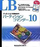 LB パーティションコマンダー10