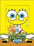 スポンジ・ボブ スクエアパンツ ザ・ムービー スペシャル・コレクターズ・エディション