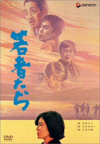 若者たち 三部作 DVD-BOX