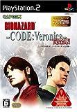 バイオハザード コード:ベロニカ 完全版 プレミアムパック