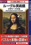 ルーヴル美術館ジグソーパズル