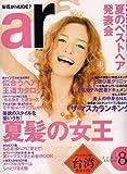 ar (アール) 2006年 08月号 [雑誌]