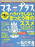 マネープラス 2006年 08月号 [雑誌]