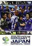 2006FIFA ワールドカップドイツ オフィシャルライセンスDVD 日本代表 激闘の軌跡