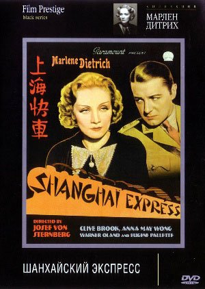 Shanghai Express / Шанхайский экспресс (1932)