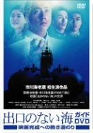 出口のない海 ガイドDVD 映画完成への熱き道のり