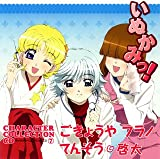 いぬかみっ!キャラクターコレクションCD(7) ごきょうや・フラノ・てんそう&啓太