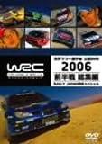 WRC世界ラリー選手権 2006 前半戦総集編〈RALLY JAPAN直前スペシャル〉