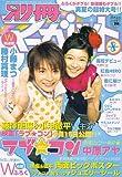 別冊 マーガレット 2006年 08月号 [雑誌]