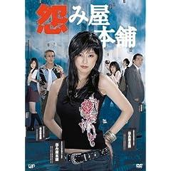 : 怨み屋本舗 DVD-BOX