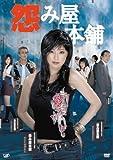 怨み屋本舗 DVD-BOX