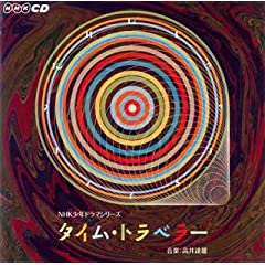 : 「タイム・トラベラー」オリジナル・サウンドトラック