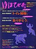 ゆほびか 2006年 09月号 [雑誌]