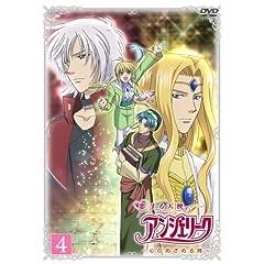 Vol. 4-Koi Suru Tenshi Angelique