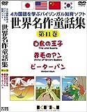 世界名作童話集 第11巻