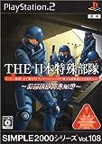 SIMPLE2000シリーズ Vol.108 THE 日本特殊部隊~凶悪犯罪列島24時~