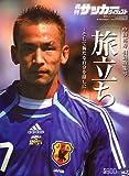 週刊 サッカーダイジェスト増刊 中田英寿 引退特集号 2006年 8/20号 [雑誌]