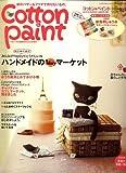 Cotton & Paint (コットン & ペイント) 2006年 09月号 [雑誌]