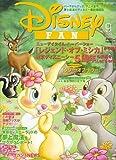 Disney FAN (ディズニーファン) 2006年 09月号 [雑誌]