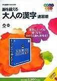 TS 脳を鍛える 大人の漢字 速習版