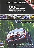 WRC世界ラリー選手権 2006 Vol.7 ドイツ/フィンランド