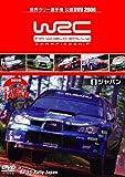 WRC世界ラリー選手権 2006 Vol.8 ラリージャパン