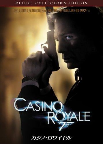007 カジノ・ロワイヤル デラックス・コレクターズ・エディション(初回生産限定版)(2枚組)