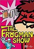 ザ・フロッグマンショー:秘密結社鷹の爪 第2巻