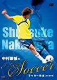 """中村俊輔の""""I Love Soccer""""サッカー教室〈永久保存版〉"""