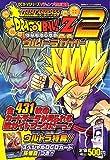 データカードダスドラゴンボール Z (ゼット) 2ウルトラガイド 2006年 09月号 [雑誌]