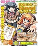 電撃姫 増刊 まるごとNavel (ネーブル) スペシャル 2006年 09月号 [雑誌]