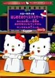 サンリオクリスマスアニメ・シリーズ「ハローキティのはじめてのクリスマスケーキ」「みんなの楽しい夏休み」「おかぜをひいたサンタさん」「サンタさんが二人いた」