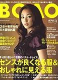 BOAO (ボアオ) 2006年 09月号 [雑誌]